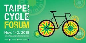 2018台北國際自行車展覽會